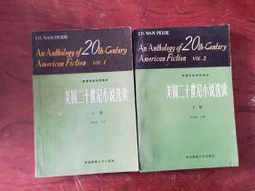 【美国二十世纪小说选读 (上下全二册) 英文
