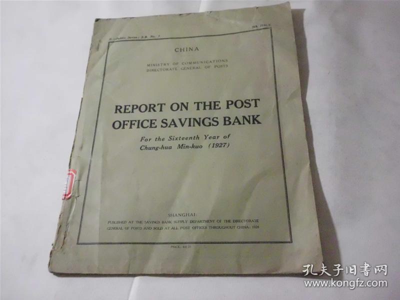 中国邮政储蓄银行报告 中华民国第十六年【1927】年