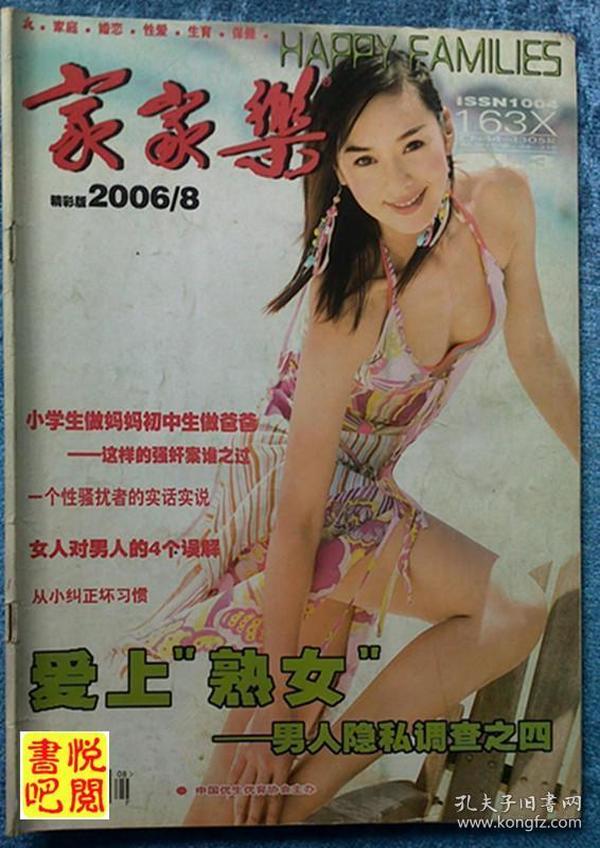 CD07 家庭 婚恋 性爱 生育 保健 《家家乐》(2006年08月下)