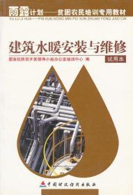 建筑水暖安装与维修(试用本雨露计划贫困农民培训专用教材)