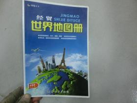 经贸世界地图册 (2013版)