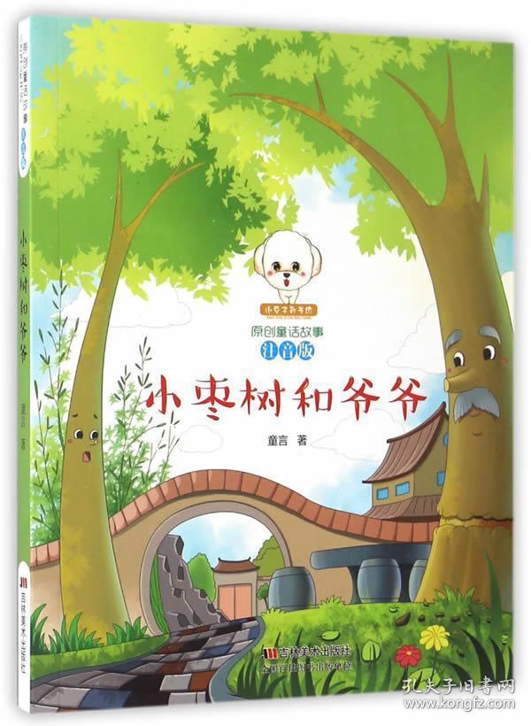 正版图书 小豆子彩书坊:原创童话故事注音版:小枣树和爷爷(彩图
