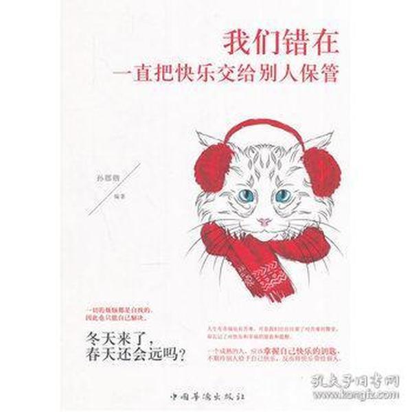 正版图书 我们错在一直把快乐交给别人保管 /中国华侨/9787511360