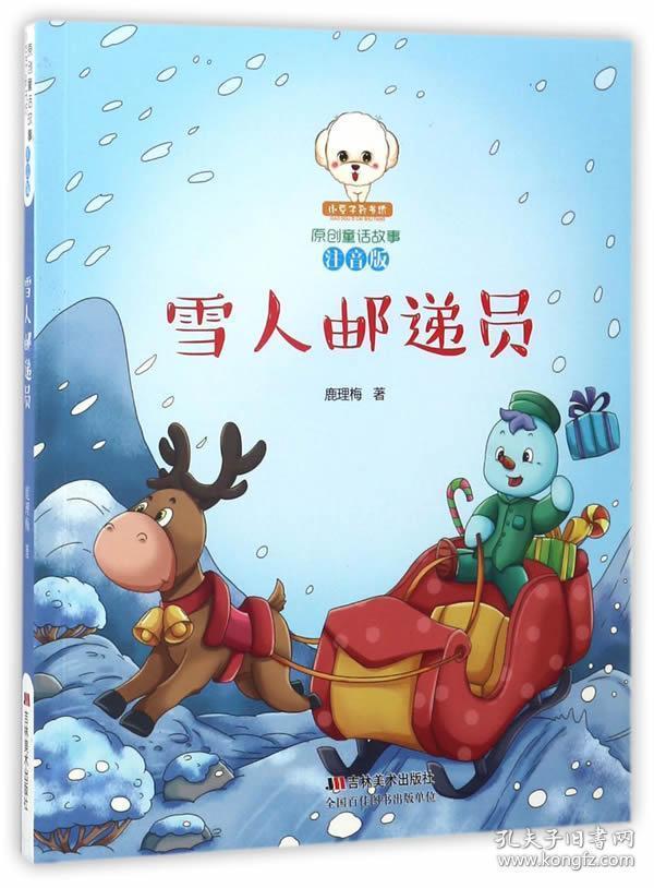 正版图书 小豆子彩书坊:原创童话故事注音版:雪人邮递员(彩图版