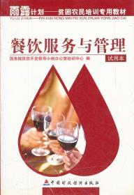 雨露计划贫困农民培训专用教材:餐饮服务与管理(试用本)