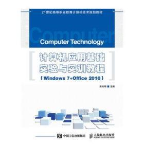 正版图书 计算机应用基础实验与实训教程(Windows 7+Office 2010