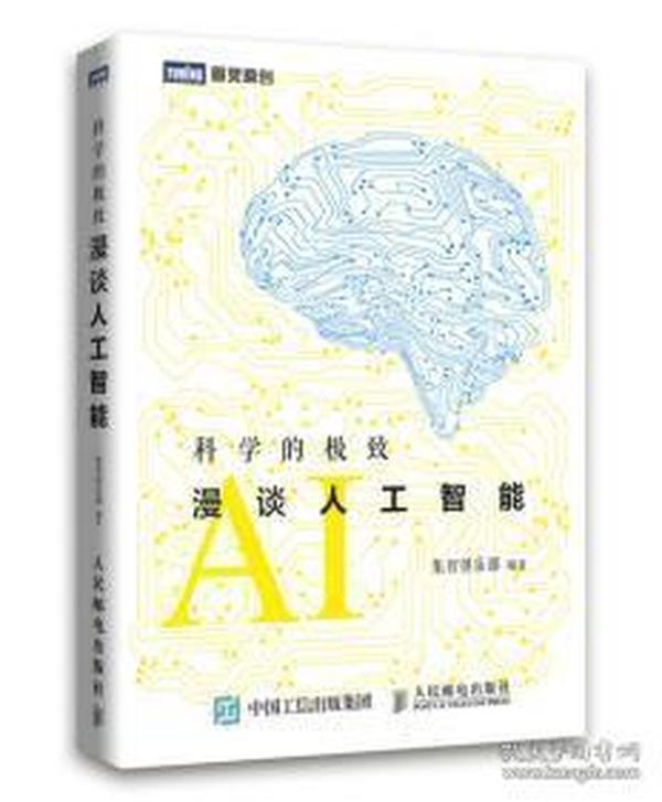 正版图书 图灵原创:科学的:漫谈人工智能 9787115396624 人民邮