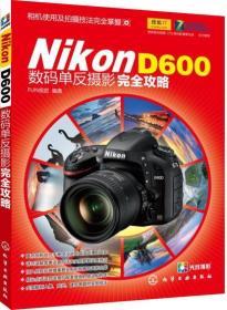 Nikon D600数码单反摄影完全攻略