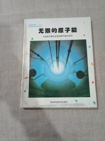 无限的原子能(16开硬精装)