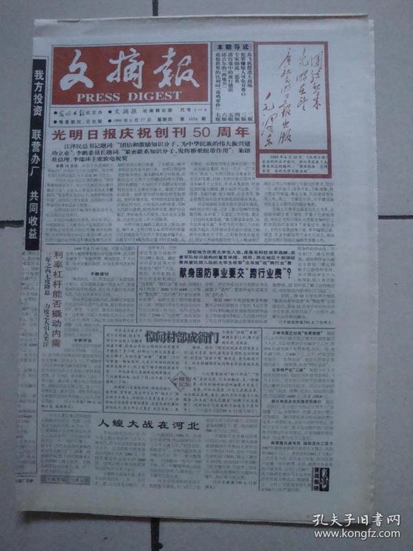 1999年6月17日《文摘报》(光明日报庆祝创刊50周年)