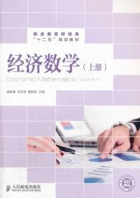 正版图书 经济数学-(上册) 9787115327819 人民邮电