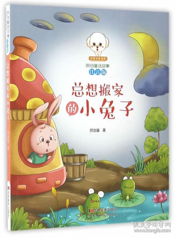 正版图书 小豆子彩书坊:原创童话故事注音版:总想搬家的小兔子(