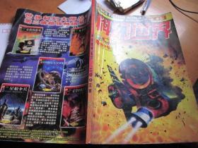 科幻世界2003年增刊狮子号