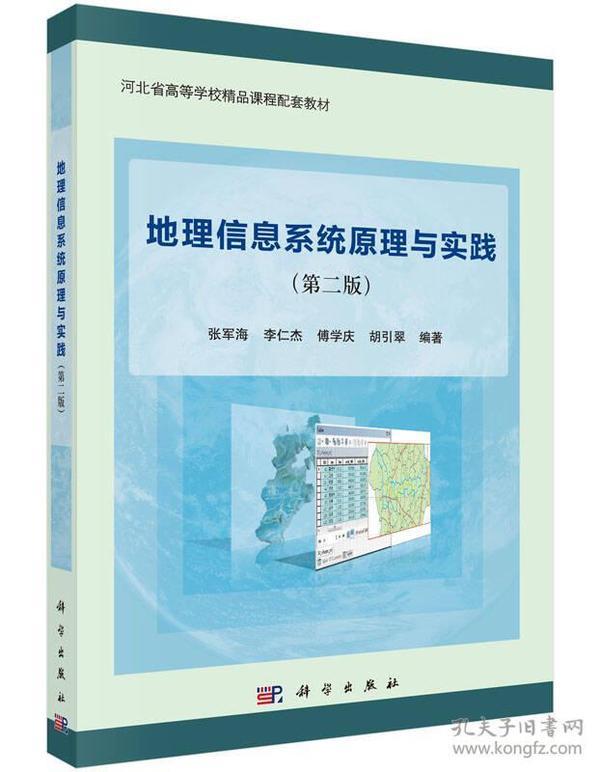 地理信息系统原理与实践(第二版)