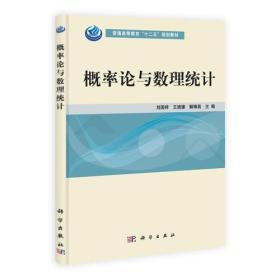 概率论与数理统计(本科教材)