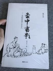 壶中书影——米舒评说千古文人(增订版)
