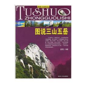 图书中国历史 图说三国鼎立