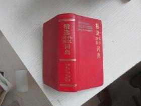 精选英汉汉英词典