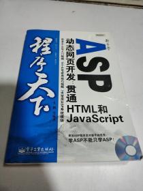 新手学ASP动态网页开发:贯通HTML和JavaScript(无光盘)