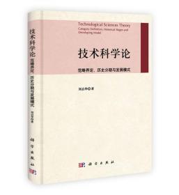 技术科学论:范涛界定、历史分期与发展模式