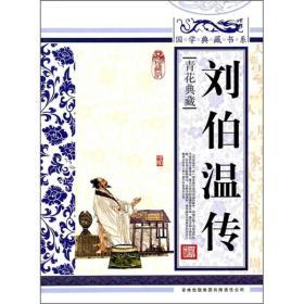 国学典藏书系.人类知识文化精华.珍藏版:刘伯温传