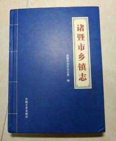 诸暨市乡镇志(未翻阅)