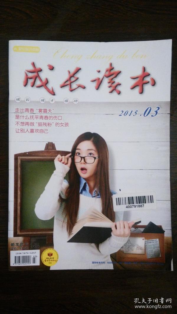 成长读本(2015.03)