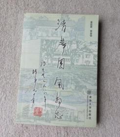 清华园园风物志【增订版】