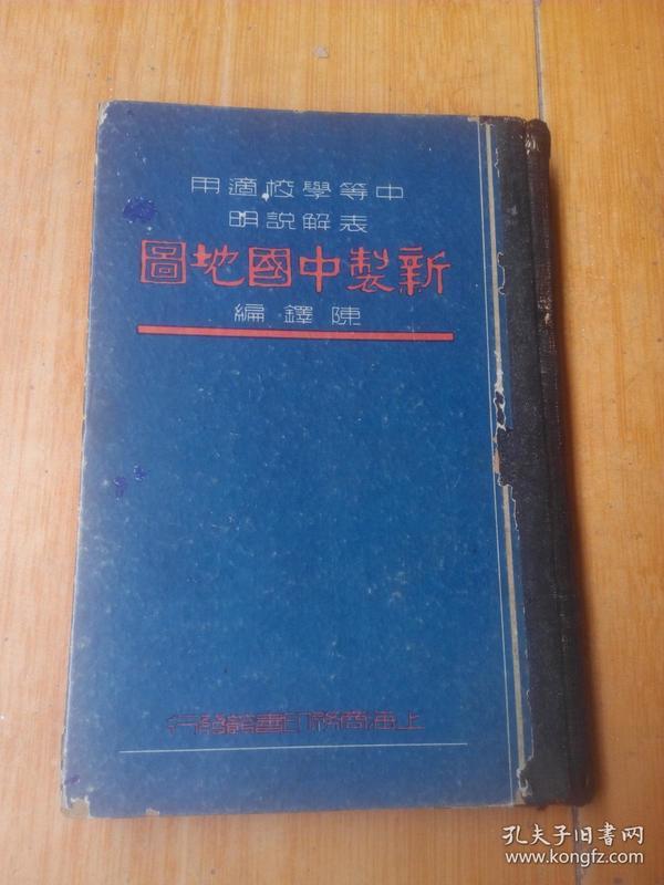 民国地图书.中等学校适用 表解说明:新制中国地图.