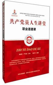 共产党员人生讲堂:职业道德课
