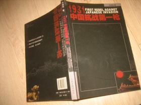 1931中国抗战第一枪