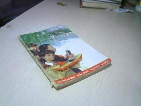 六年制小学课本 语文 第十二册