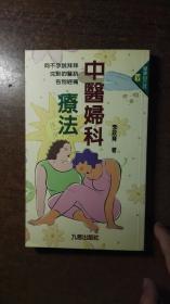 中医妇科疗法(名医李政育的好书,绝对低价,绝对好书,私藏品还好,自然旧)