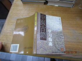 中医古籍学习指南
