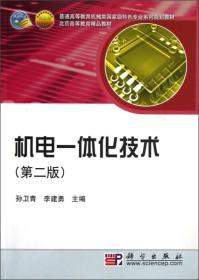 机电一体化技术(第二版)