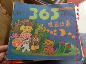 365晚安故事 1月下