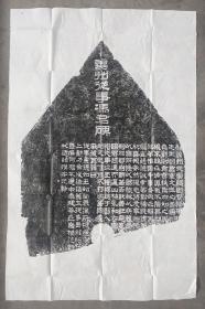 汉《冀州从事冯君碑》                      。
