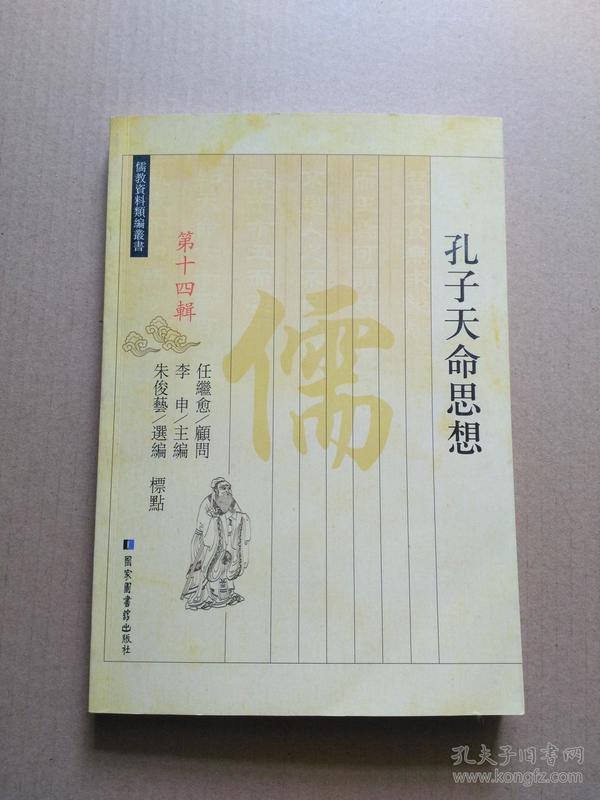 儒教资料类编丛书:孔子天命思想(第十四辑)