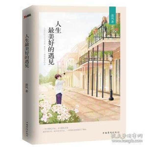 正版图书 人生美好的遇见 /中国华侨/9787511356802
