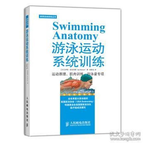 正版图书 游泳运动系统训练 9787115375971 人民邮电