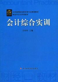 会计综合实训(全国高等院校财经类专业规划教材)