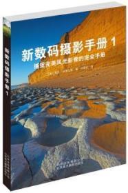 新数码摄影手册1:捕捉完美风光影像的完全手册