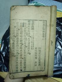 孔网首见---孤本木刻地理书--《堪舆正传晰义---存卷2和卷4》湖南--新化杨旦注--内容包括--青囊序和奥语以及天玉经--------------只出售16开复印件