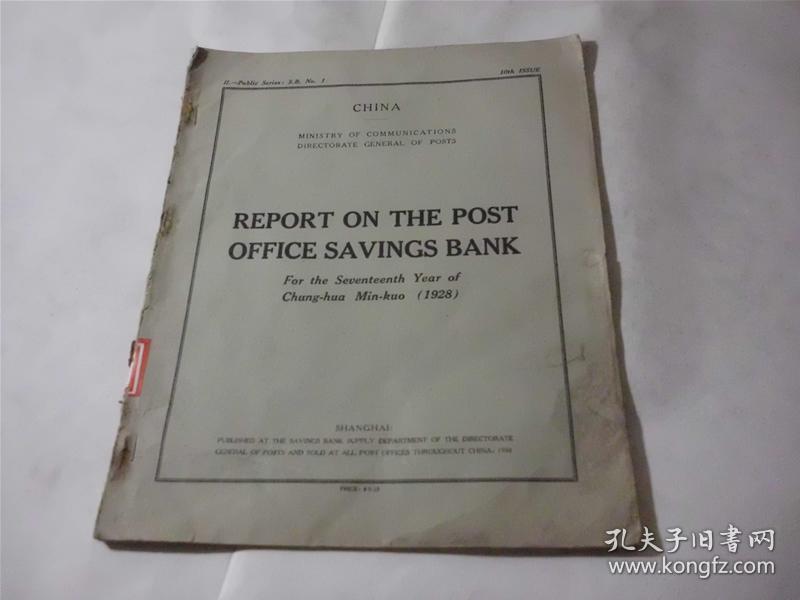 中国邮政储蓄银行报告 中华民国第十七年