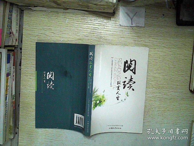 阅读改变人生:广州市首届人文社会科学普及读书征文选编