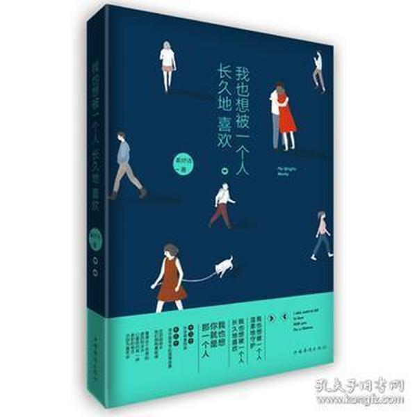 正版图书 我也想被一个人长久地喜欢 /中国华侨/9787511359766