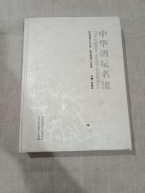 中华鸽坛名流(16开精装)