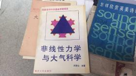 非线性力学与大气科学【林振山签名本】
