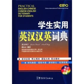 学生实用英汉汉英词典(学习考试必备)
