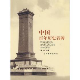 (精)中国百年历史名碑